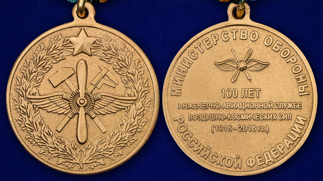 """Медаль """"100 лет инженерно-авиационной службе"""" ВКС - аверс и реверс"""