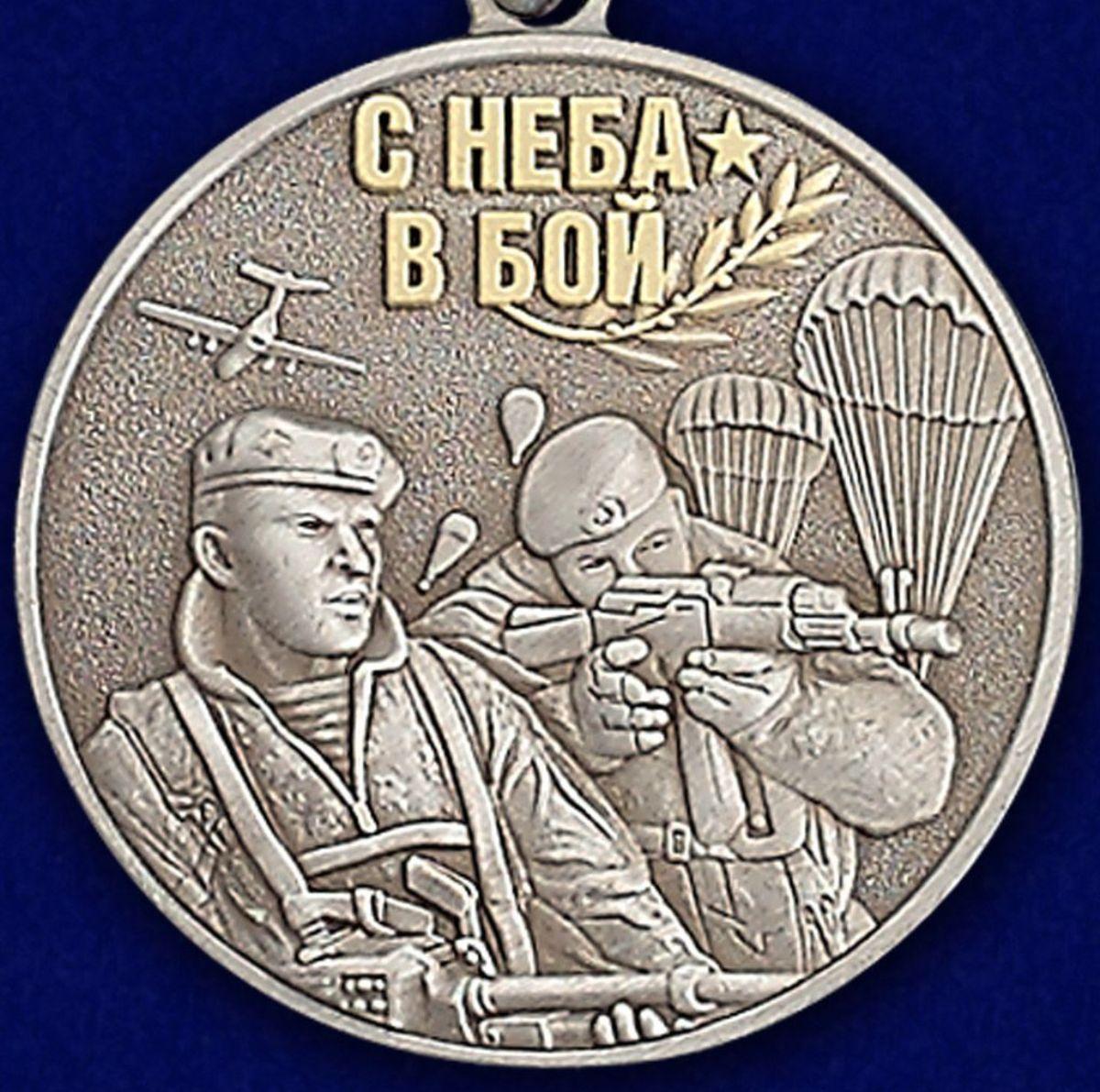 """Медаль Воздушного десанта """"Никто, кроме нас"""""""