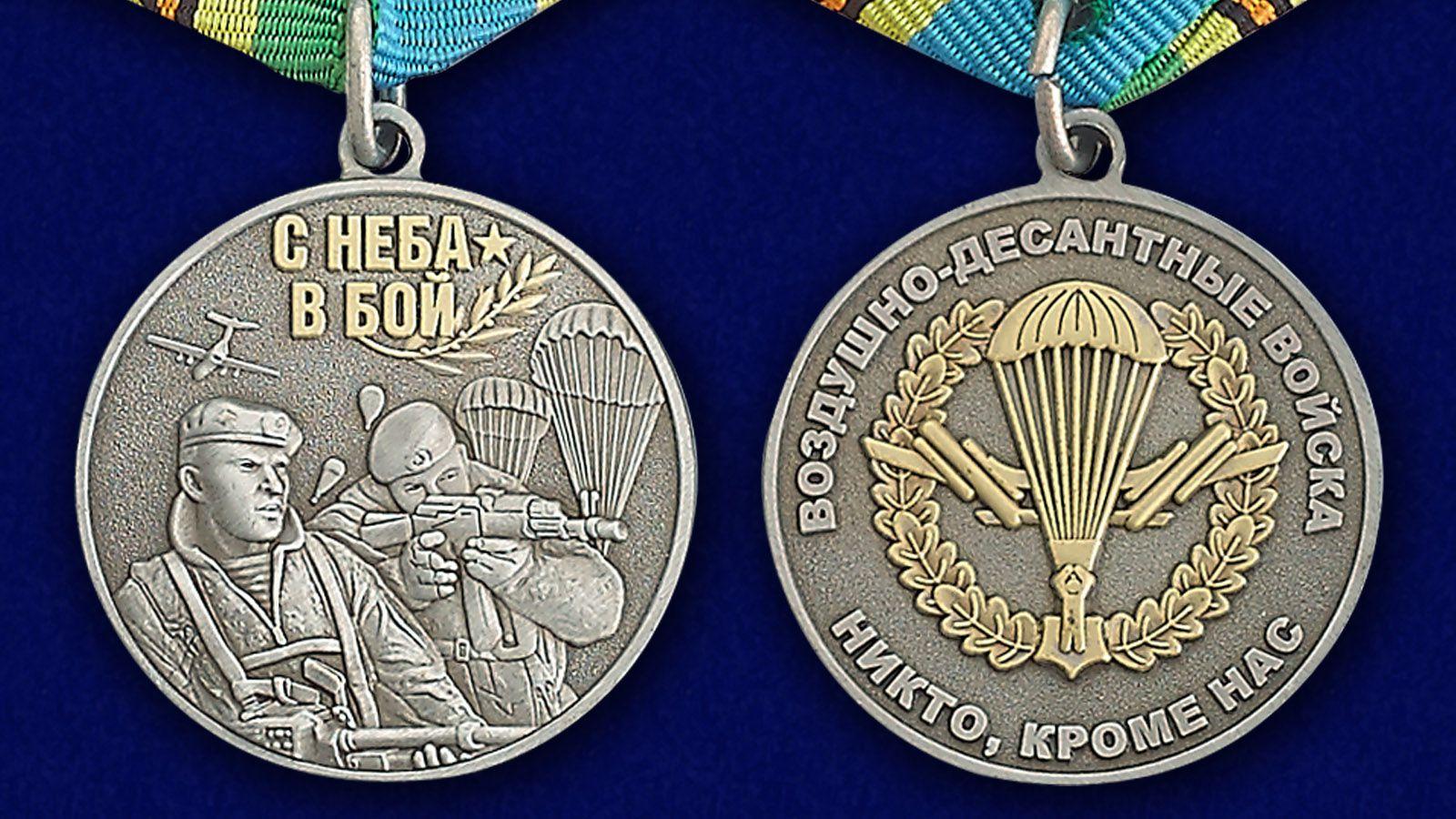 """Медаль Воздушного десанта """"Никто, кроме нас"""" - аверс и реверс"""