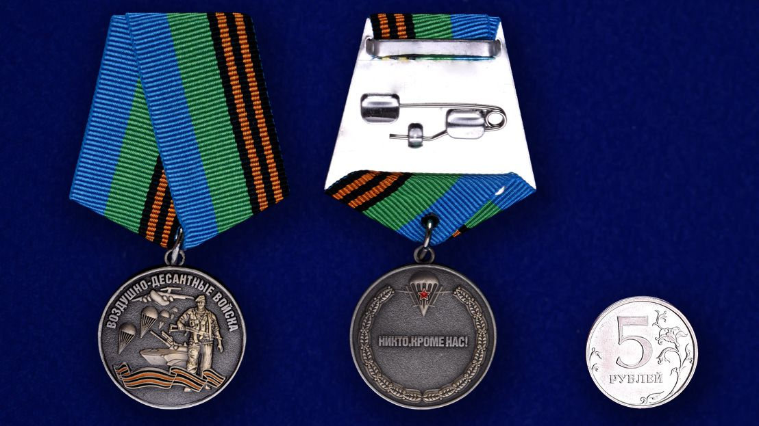 """Медаль """"Воздушный десант"""" - сравнительный размер"""