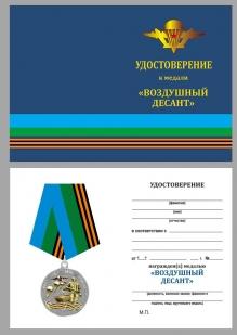 Медаль Воздушный десант на подставке - удостоверение
