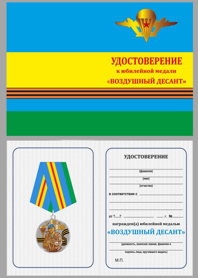 """Удостоверение к медали """"Воздушный десант"""" в наградном футляре из флока"""