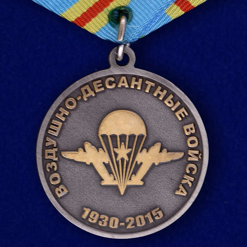 """Медаль """"Воздушный десант"""" в наградном футляре из флока в подарок"""