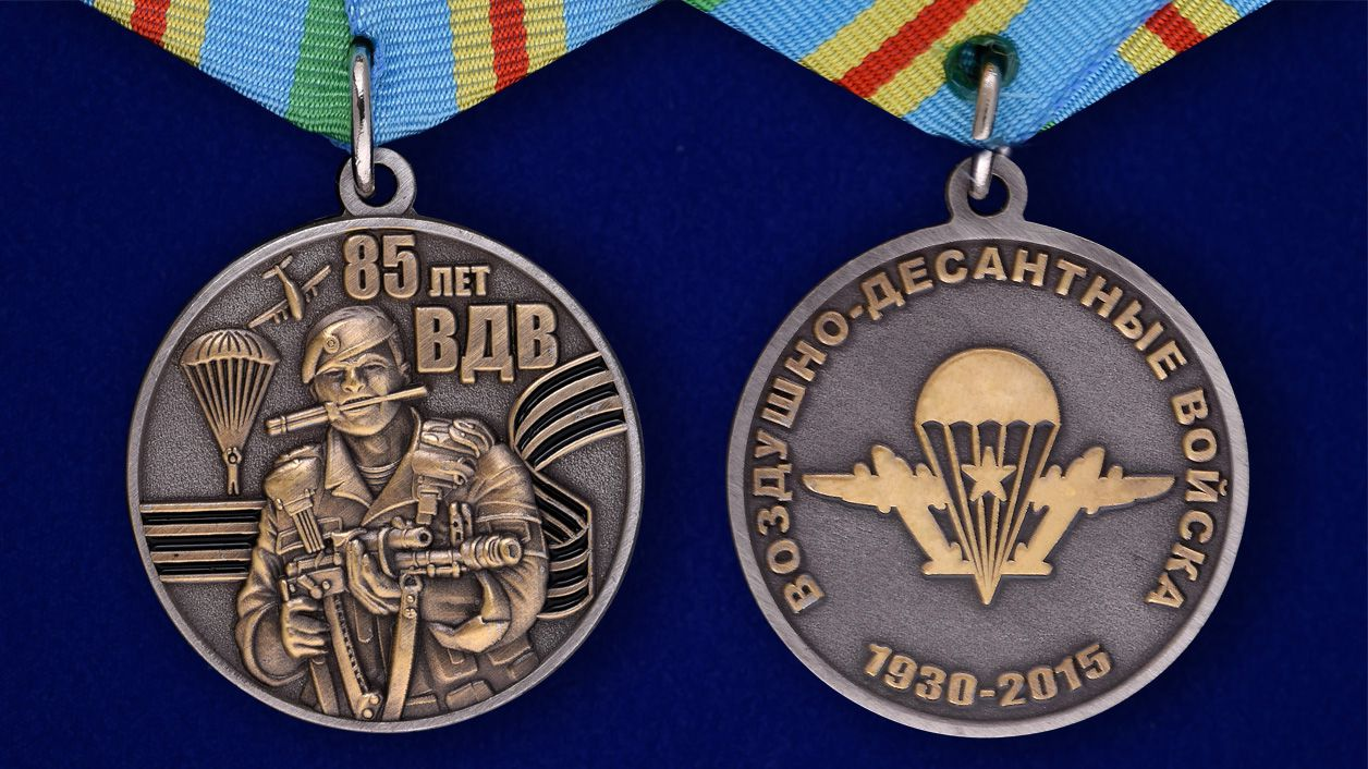 """Медаль """"Воздушный десант"""" в наградном футляре из флока - аверс и реверс"""