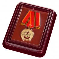 Медаль ВВ МВД РФ За службу в Спецназе в бархатистом футляре из флока