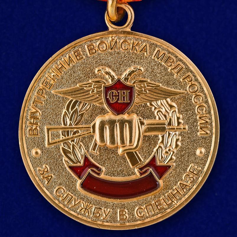 Купить медаль ВВ МВД РФ За службу в Спецназе в бархатистом футляре из флока