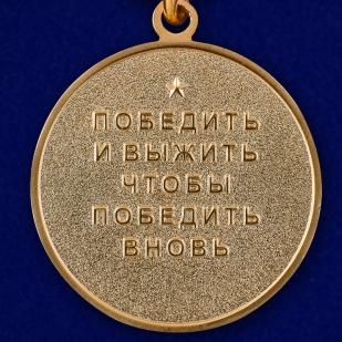 Медаль ВВ МВД РФ За службу в Спецназе в бархатистом футляре из флока - купить онлайн