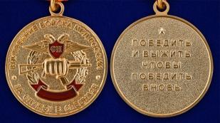 Медаль ВВ МВД РФ За службу в Спецназе в бархатистом футляре из флока - аверс и реверс