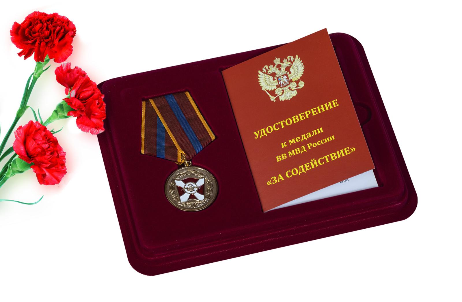 Купить медаль ВВ МВД РФ За содействие с доставкой по всей России