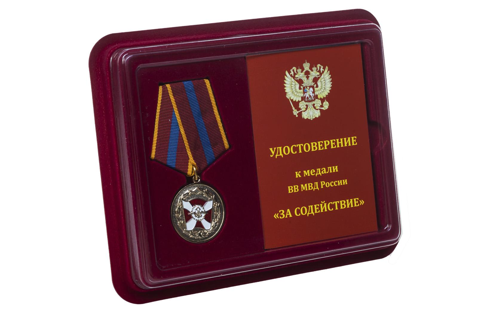 Медаль ВВ МВД РФ За содействие - в футляре с удостоверением