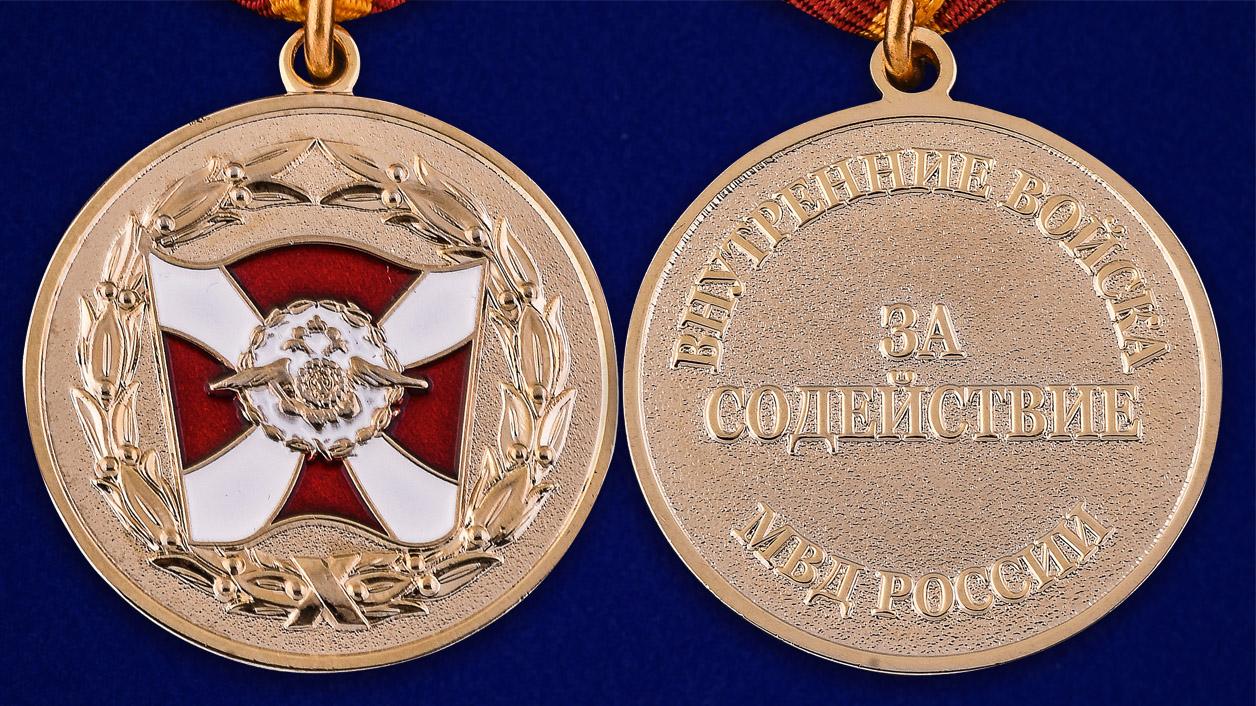 Медаль ВВ МВД РФ За содействие - аверс и реверс