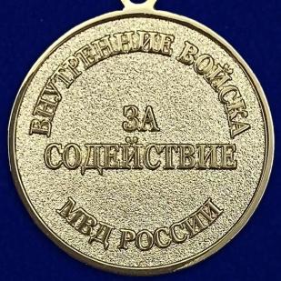 Медаль ВВ МВД России «За содействие» - оботная сторона