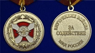 Медаль ВВ МВД России «За содействие» - аверс и реверс