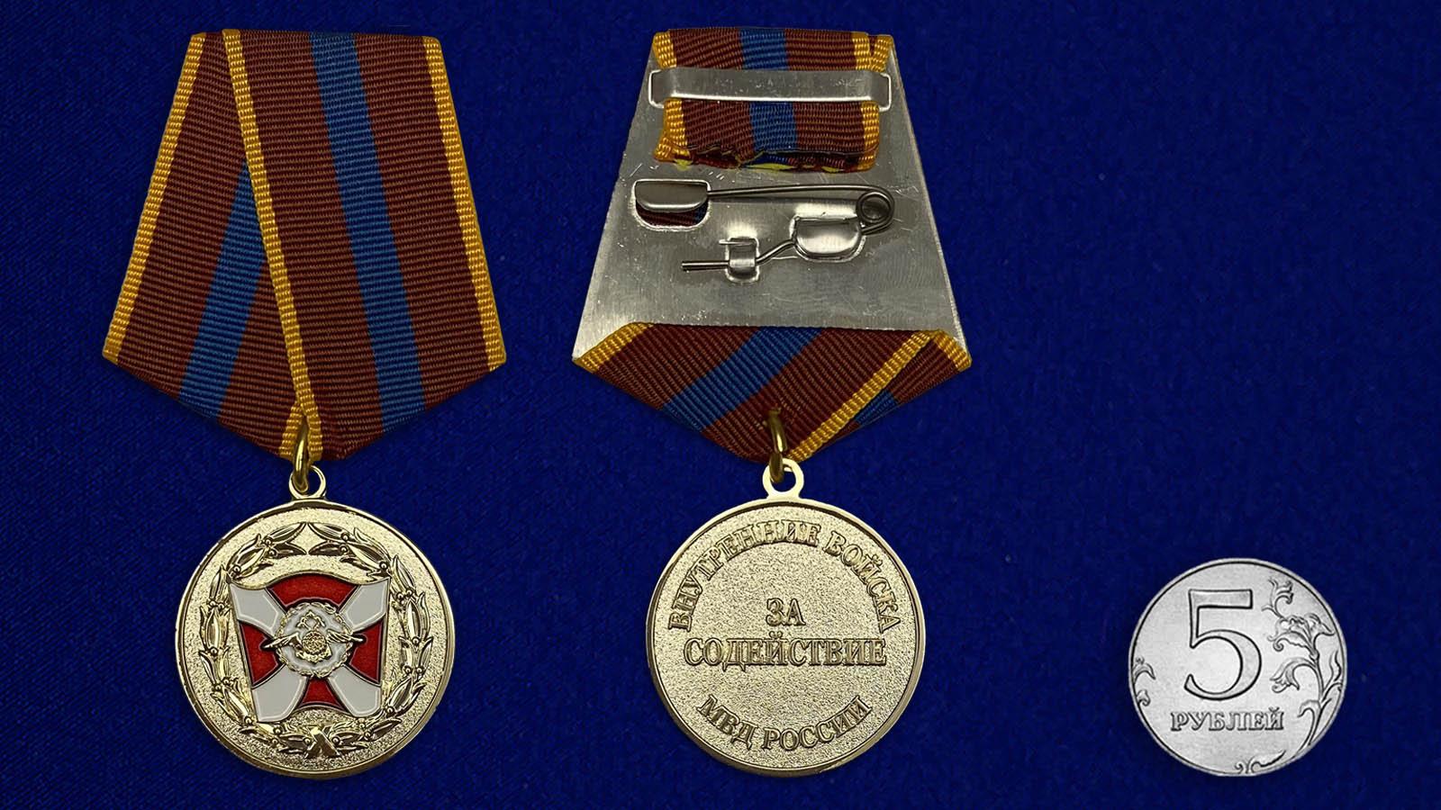 Медаль ВВ МВД России «За содействие» - сравнительный размер