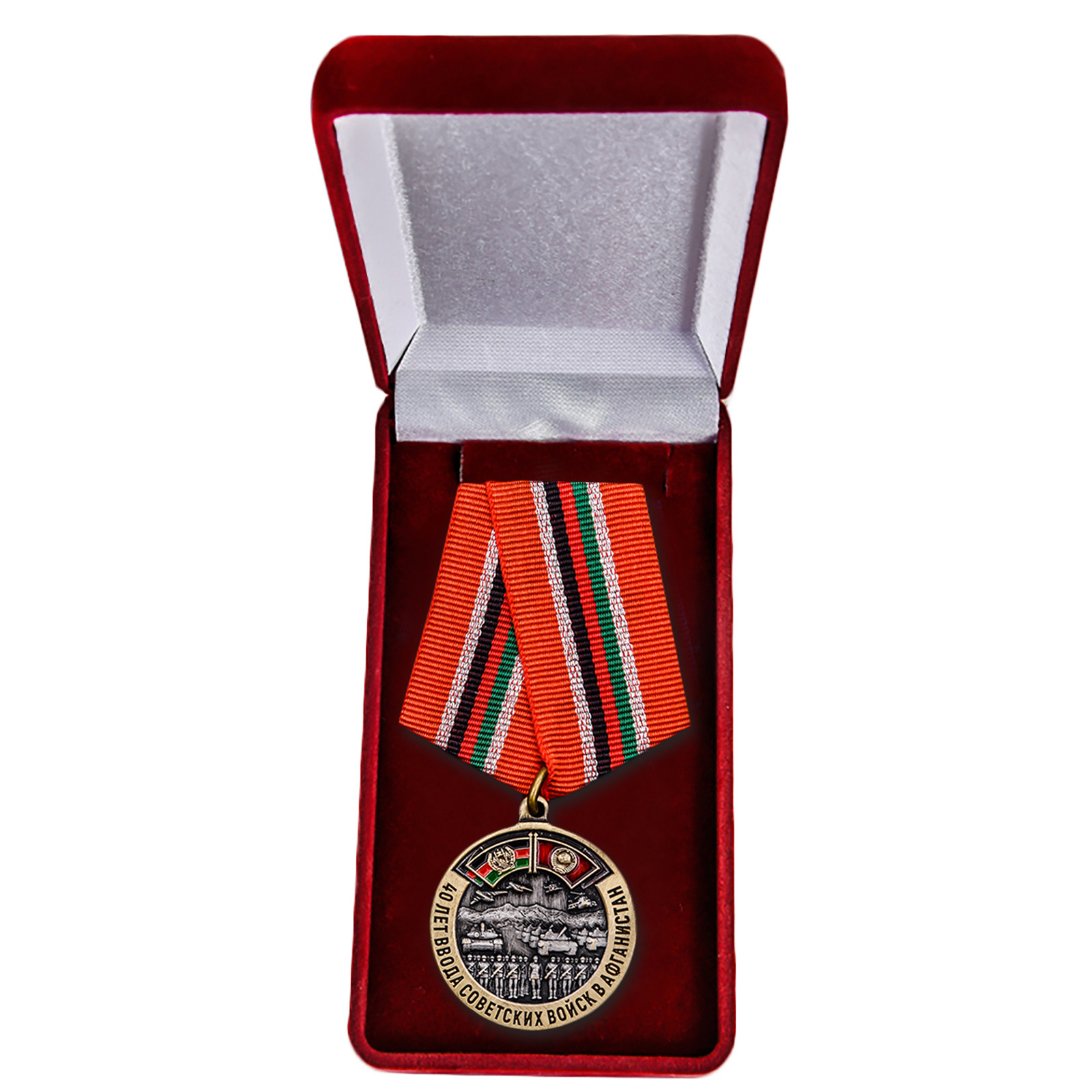 """Медаль """"Ввод Советских войск в Афганистан"""" в футляре"""