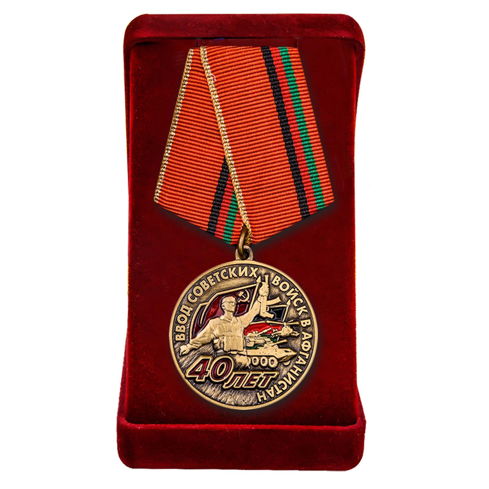 Медаль Ввод войск в Афганистан