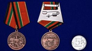 """Медаль """"Вводу войск в Афганистан - 40 лет"""""""
