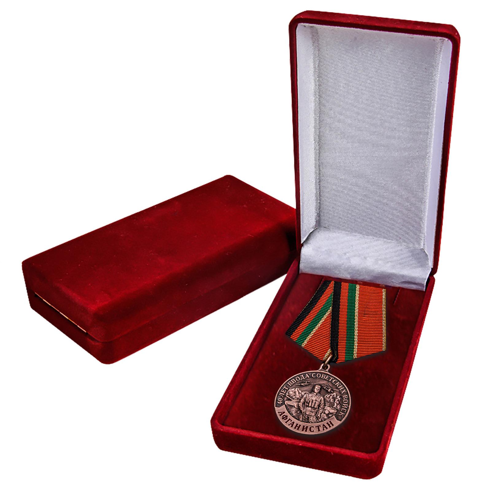 """Медаль """"Вводу войск в Афганистан - 40 лет"""" заказать в Военпро"""