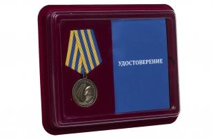 Медаль ВВС РФ Родина Мужество Честь Слава  - в футляре с удостоверением