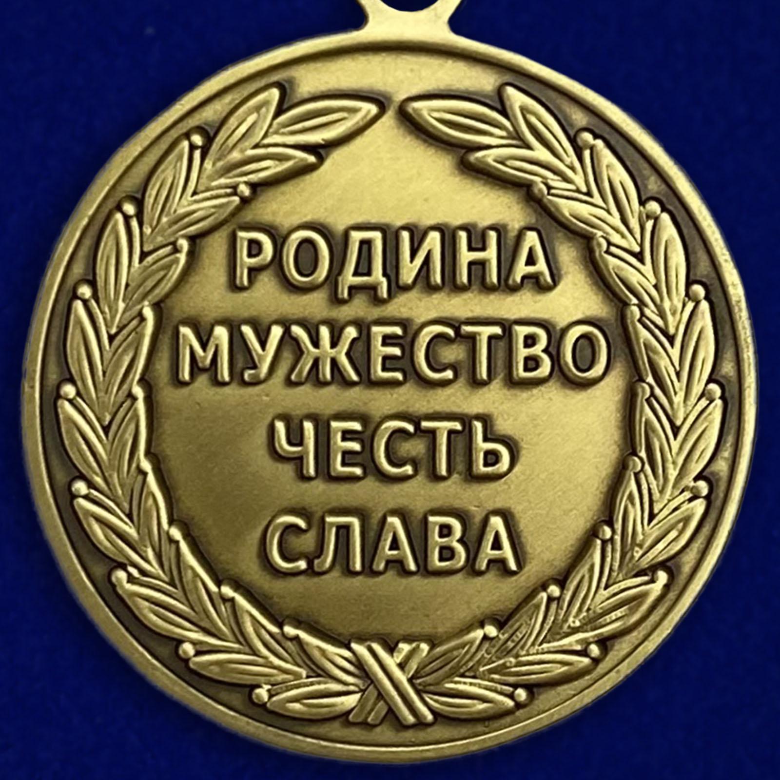 Медаль ВВС России «Родина Мужество Честь Слава» - оборотная сторона