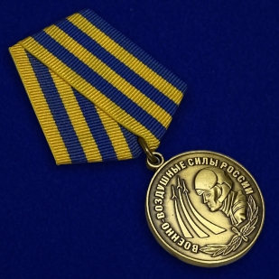 Медаль ВВС России «Родина Мужество Честь Слава» - общий вид