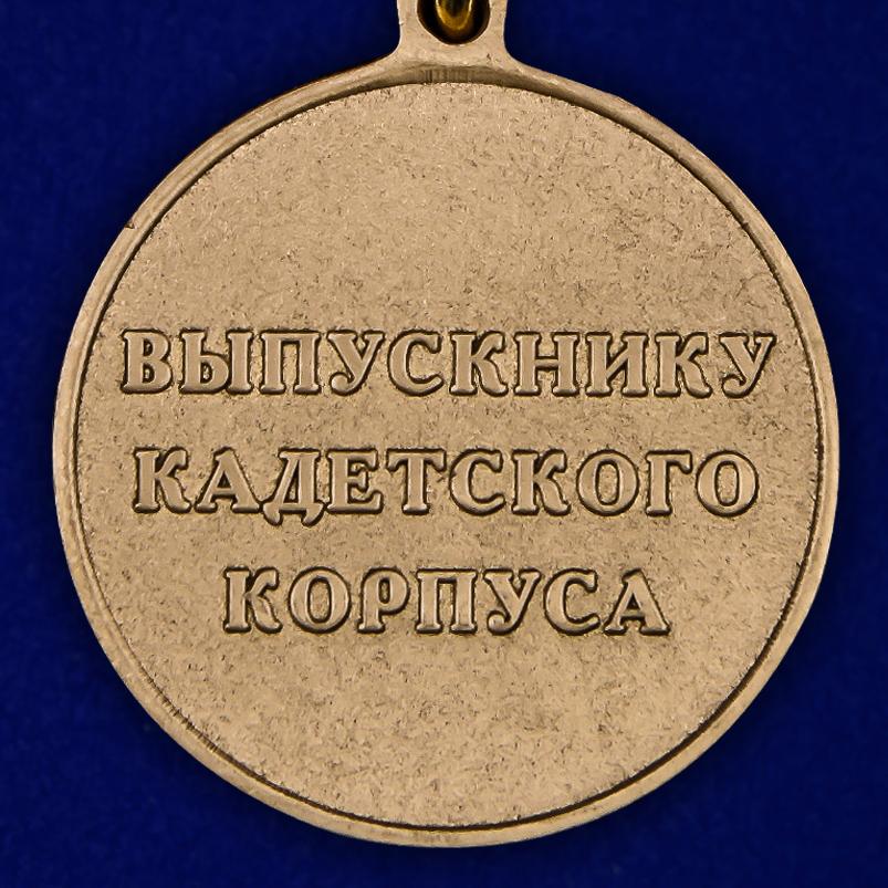 """Медаль """"Выпускнику Кадетского Корпуса"""" - реверс"""