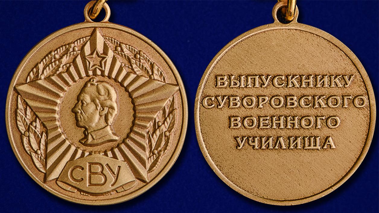Медаль Выпускнику Суворовского военного училища - аверс и реверс
