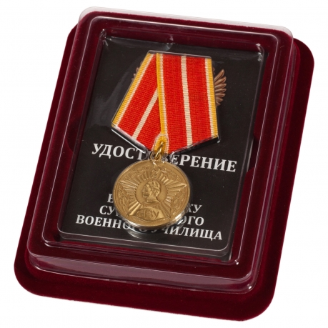 Медаль Выпускнику СВУ в наградной коробке с удостоверением в комплекте
