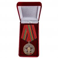 """Медаль """"Выводу Советских войск из Афганистана - 30 лет"""" заказать в Военпро"""