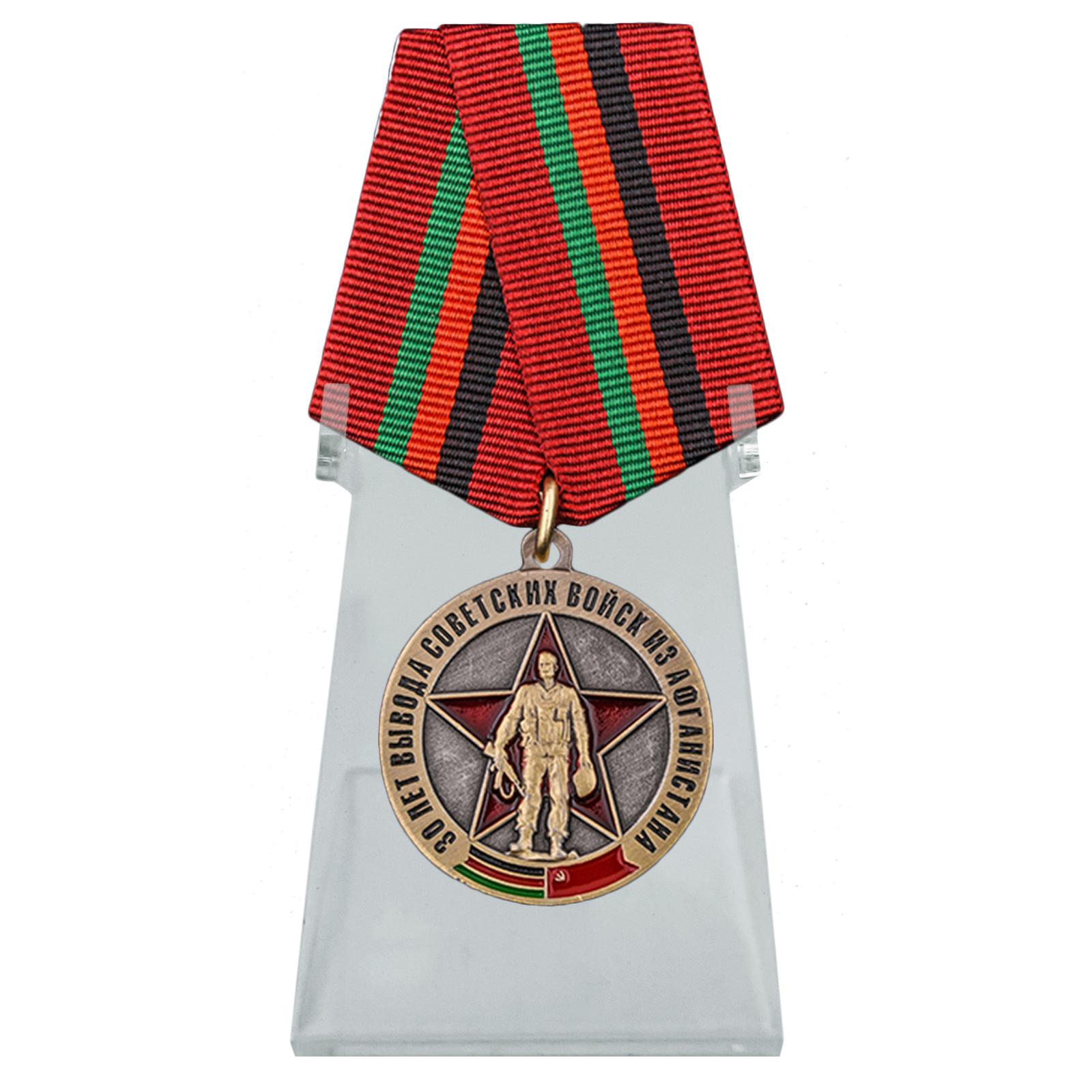 Медаль Выводу Советских войск из Афганистана 30 лет на подставке