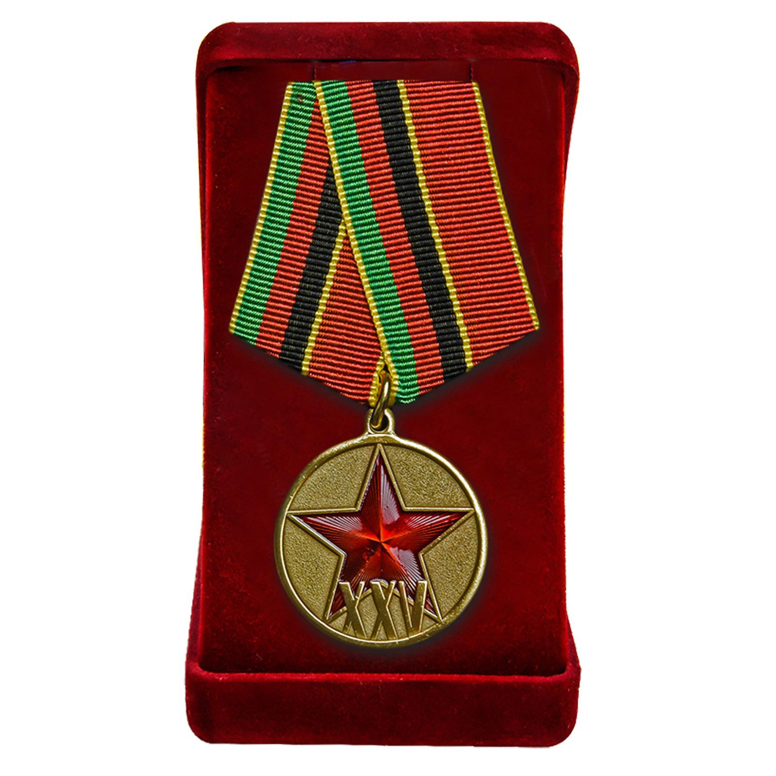 """Медаль """"Выводу войск из Афганистана - 25 лет"""" купить в Военпро"""