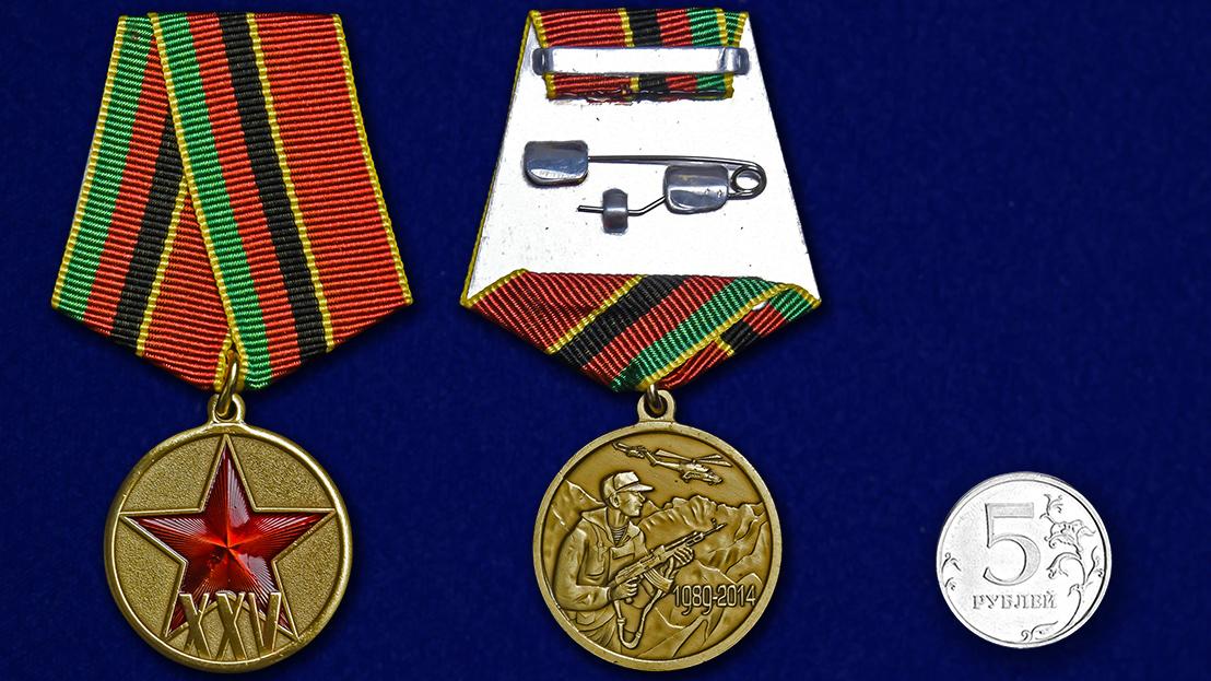 """Медаль """"Выводу войск из Афганистана - 25 лет"""""""