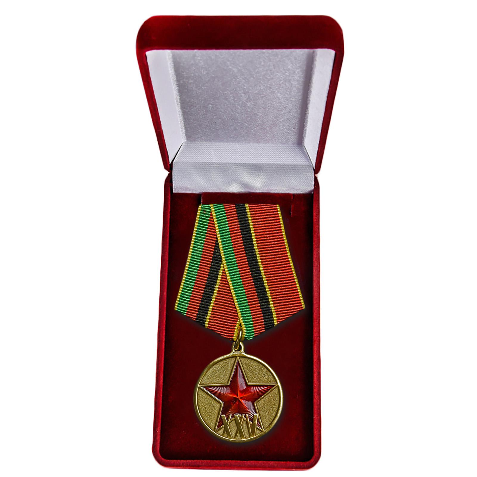 """Медаль """"Выводу войск из Афганистана - 25 лет"""" заказать в Военпро"""