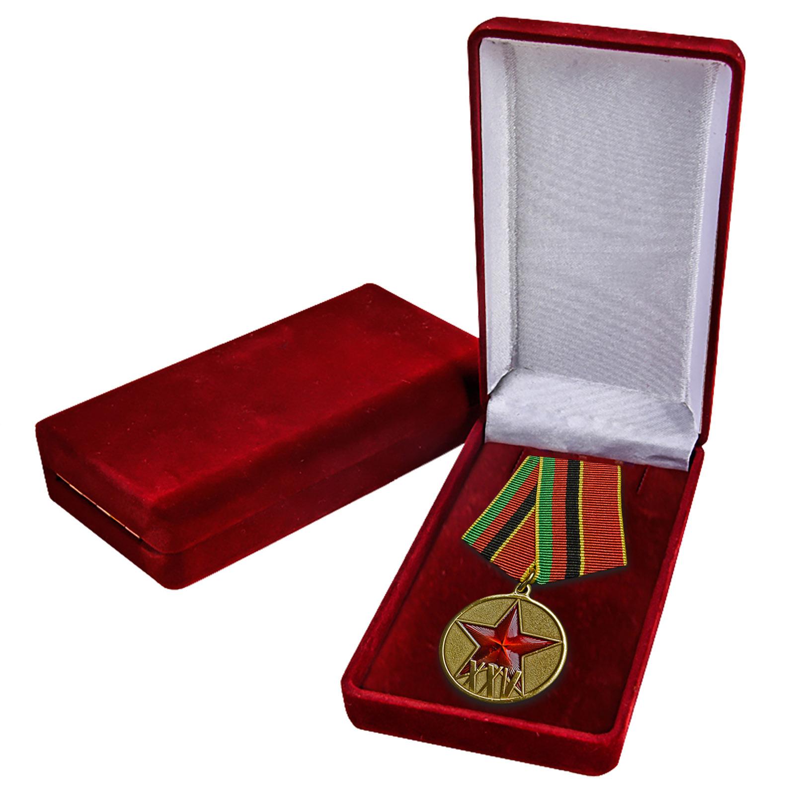 """Медаль """"Выводу войск из Афганистана - 25 лет"""" в футляре"""