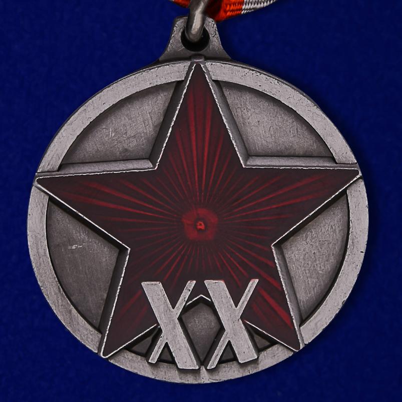 """Медаль """"20 лет РККА"""""""