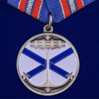 """Медаль """"Андреевский флаг"""""""