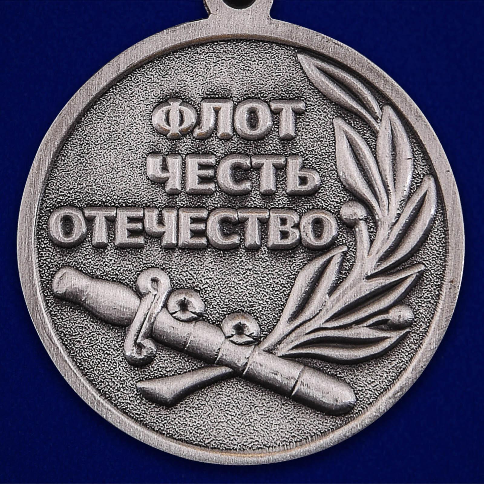 """Медаль """"Андреевский флаг"""" - в розницу и оптом"""