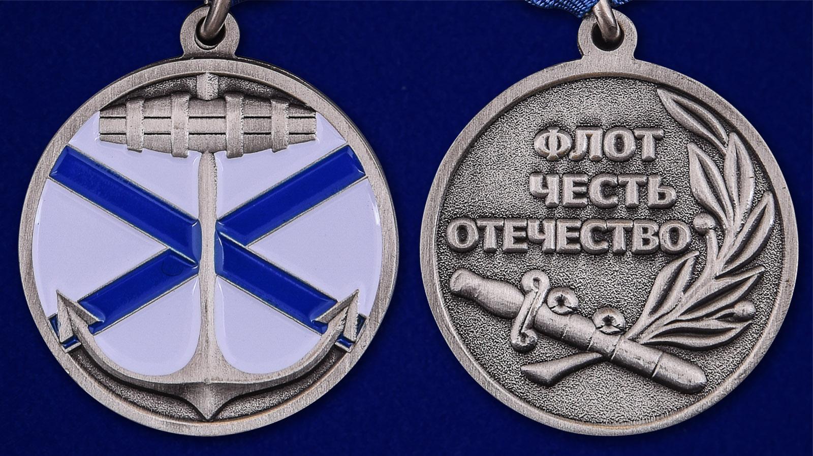 """Медаль """"Андреевский флаг"""" - аверс и реверс"""