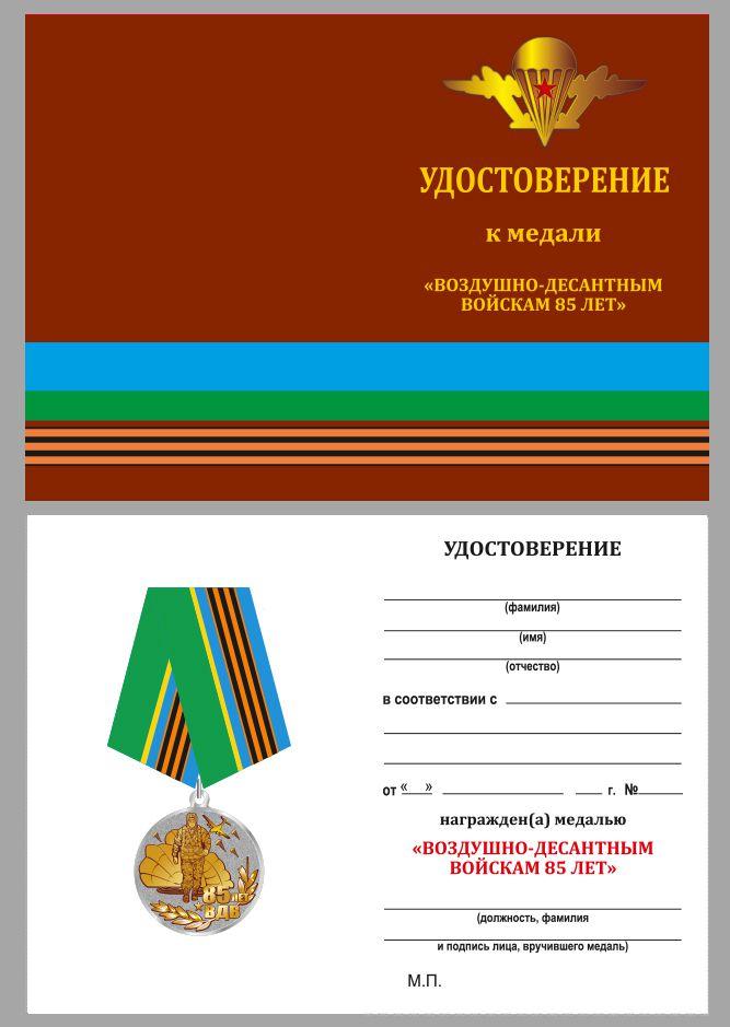 """Удостоверение у медали юбилейной """"85 лет ВДВ"""" в наградном футляре с покрытием из флока."""