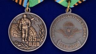 """Медаль юбилейная """"85 лет ВДВ"""" в наградном футляре с покрытием из флока - аверс и реверс"""
