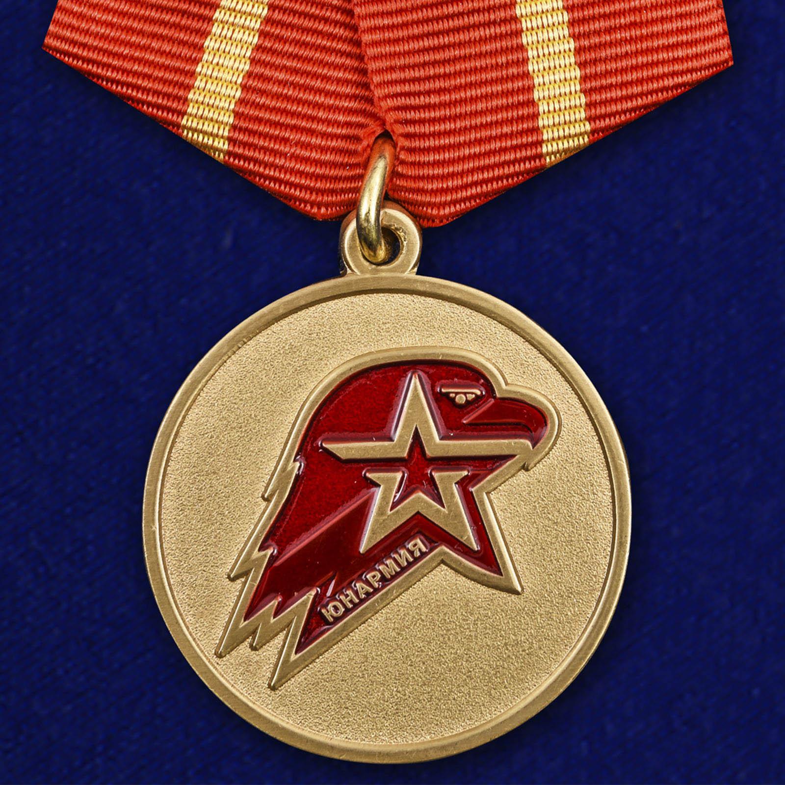 Молодежная медаль 1 степени