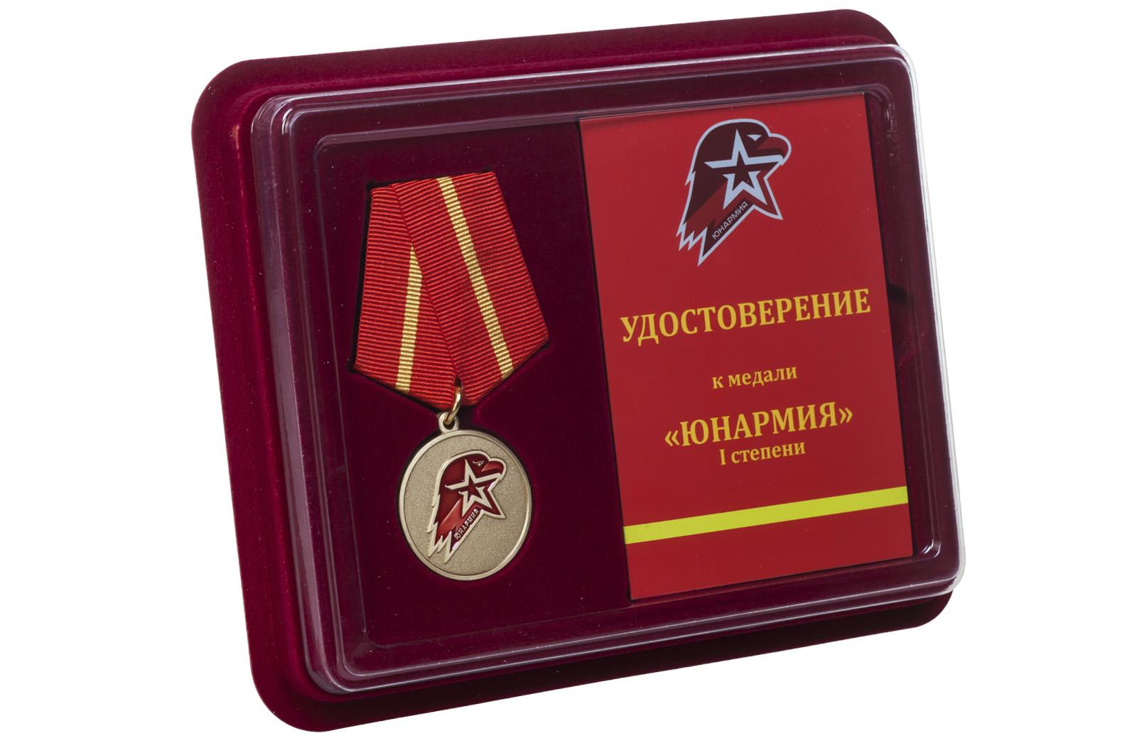 Купить медаль Юнармии 1 степени в футляре с удостоверением оптом или в розницу