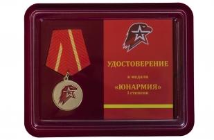 Медаль Юнармии 1 степени в футляре с удостоверением