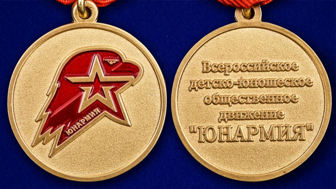 Медаль Юнармии 1 степени в футляре с удостоверением - аверс и реверс