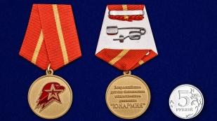 Медаль Юнармии 1 степени в футляре с удостоверением - сравнительный вид