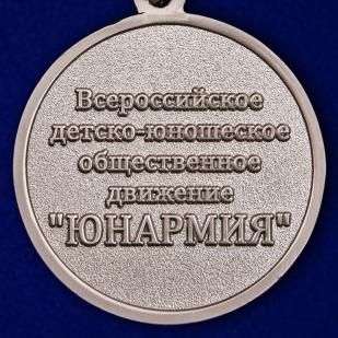 Купить Молодежная медаль 2 степени