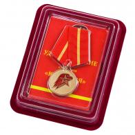"""Медаль """"Юнармия"""" 1 степени в подарочном футляре"""