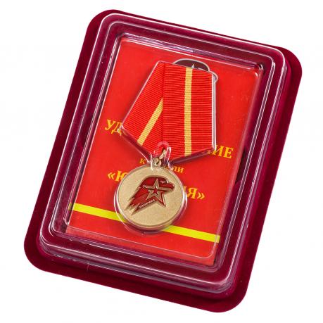 Медаль Юнармии 1 степени в подарочном футляре