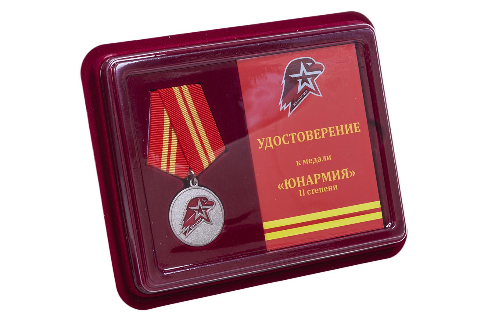"""Медаль """"Юнармия"""" 2-й степени"""