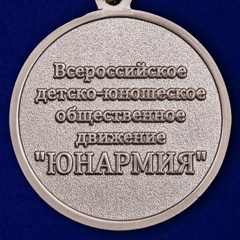 """Медаль """"Юнармия"""" 2 степени в наградном футляре по выгодной цене"""